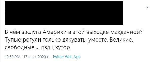 Ответ российских дипломатов на русофобскую инициативу McDonalds возмутил украинцев
