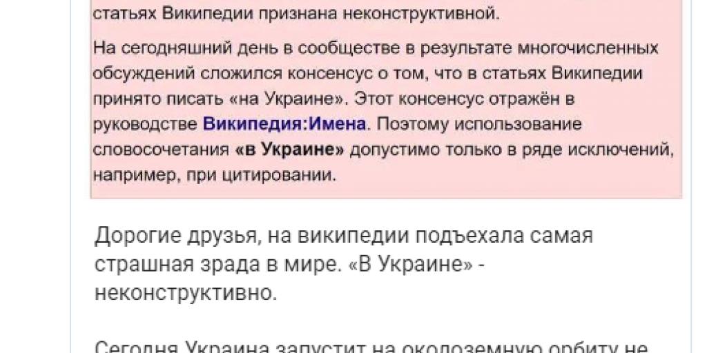 """Украинцы припомнили русским о """"самой страшной зраде в мире"""""""